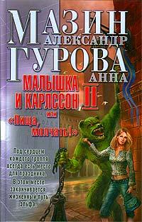 Обложка книги Малышка и Карлссон 2 Александра Мазина