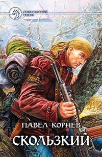 Обложка книги Павла Корнева - Скольский