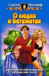 Обложка книги О людях и бегемотах