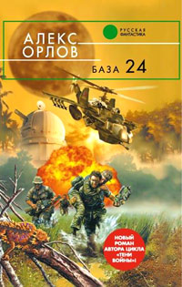 Обложка книги База 24
