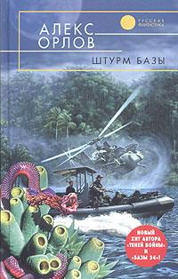 Обложка книги Штурм базы