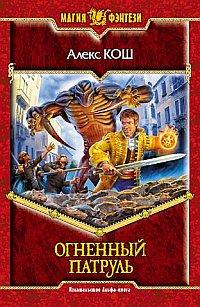Обложка книги Огненный патруль, Алекса Коша