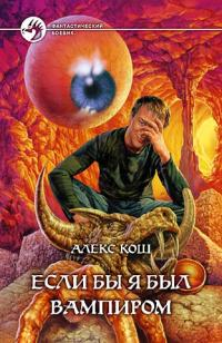Обложка книги Если бы я был вампиром, Алекса Коша