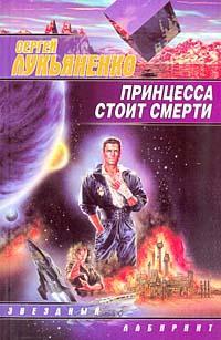 Обложка книги Принцесса стоит смерти , Сергея Лукьяненко