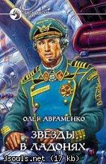 Обложка книги Звезды в ладонях Олега Авраменко