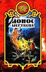 Александр Прозоров - Донос мертвеца