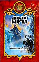 Обложка книги Люди меча Александра Прозорова
