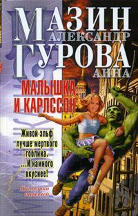 Обложка книги Малышка и Карлссон Александра Мазина