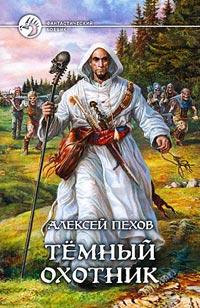 Обложка книги Темный охотник Алексея Пехова