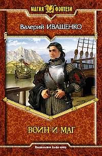 Обложка книги Воин и маг