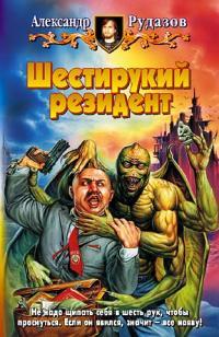 Обложка книги Шестирукий резидент