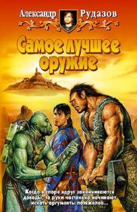 Обложка книги Самое лучшее орижие