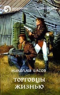 Николай Басов - Торговцы жизнью