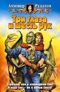 Обложка книги Три глаза и шесть рук