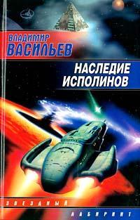 Наследие исполинов - Владимир Васильев