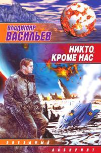 Владимир Васильев - Никто, кроме нас