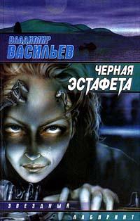 Владимир Васильев - Черная эстафета (Смерть или Слава)