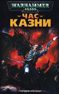 Обложка книги Гордона Ренни / Gordon Rennie - Час казни / Execution Hour
