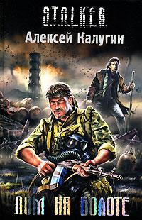 Алексей Калугин - Дом на болоте (из серии  S.T.A.L.K.E.R.)