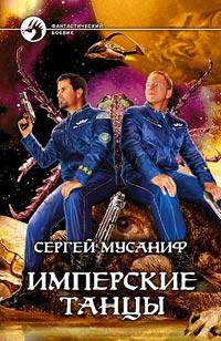 Сергей Мусаниф - Имперские танцы (Серия Имперские танцы. Книга первая)