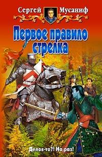 Сергей Мусаниф - Первое правило стрелка (из серии Правила стрелка)