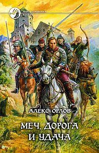 Алекс Орлов - Меч, дорога и удача (из серии Каспар Фрай)
