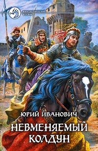 Юрий Иванович - Невменяемый колдун