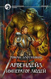 Ромaн Злотникoв - Арвендейл. Император людей