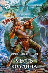 Юрий Иванович - Месть колдуна