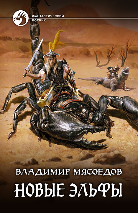 Владимир Мясоедов - Новые эльфы