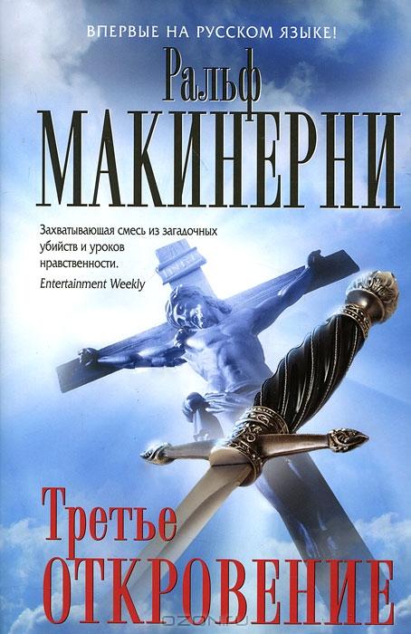 Ральф Макинерни - Третье откровение