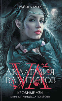 Райчел Мид - Принцесса по крови