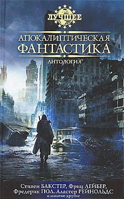 Сборник Апокалиптическая фантастика