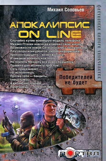 Михаил Соловьев - Апокалипсис on line