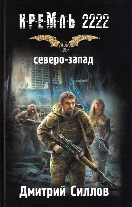 Дмитрий Силлов - Кремль 2222. Север