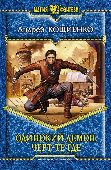 Андрей Кощиенко - Одинокий демон. Черт-те где