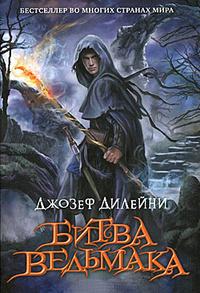 Джозеф Дилейни - Битва Ведьмака (Ученик Ведьмака - 4)