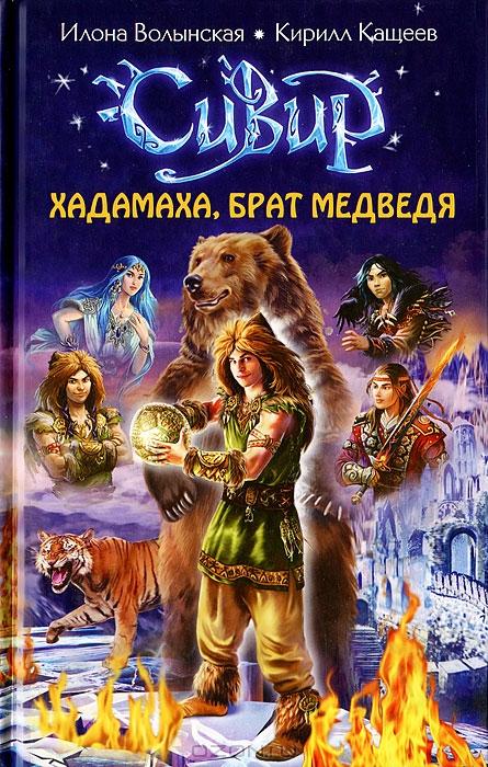 Илона Волынская, Кирилл Кащеев - Хадамаха, Брат Медведя (Сивир - 4)
