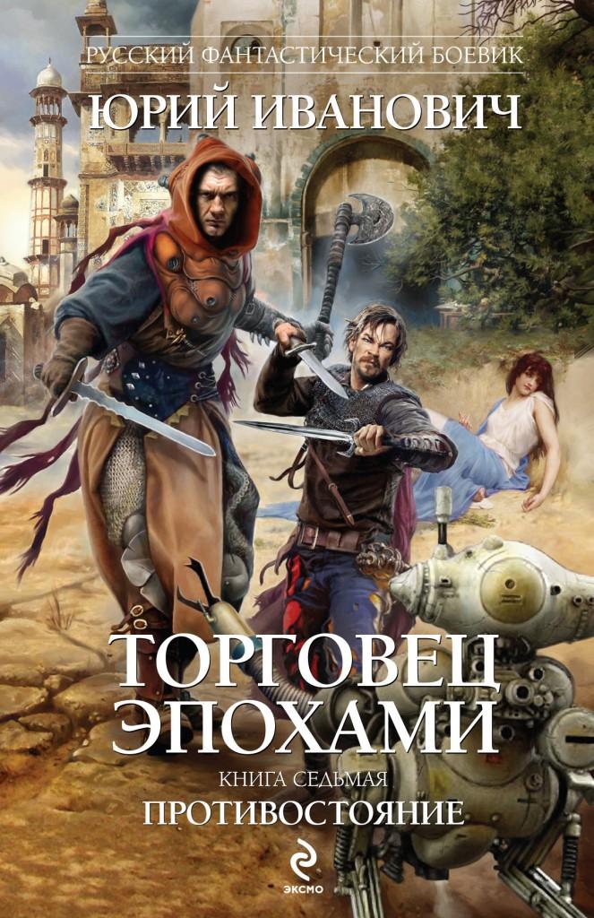 Юрий Иванович - Противостояние (Торговец эпохами - 7)