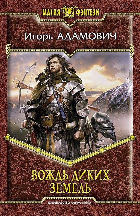 Игорь Адамович - Вождь Диких земель