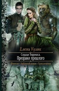 Елена Кулик - Сердце Терриаса. Призраки прошлого