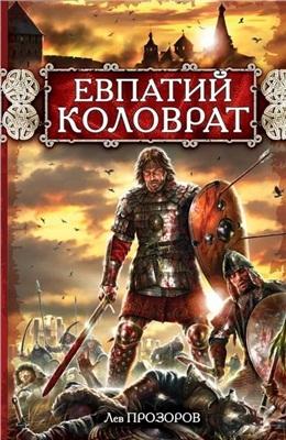 Лев Прозоров - Евпатий Коловрат