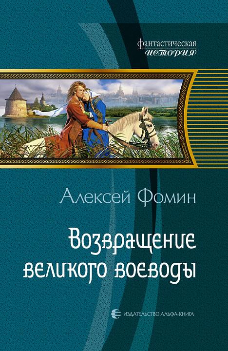 Алексей Фомин - Возвращение великого воеводы (Время московское - 2)