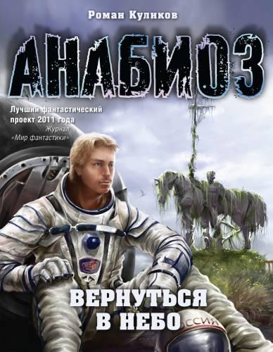 Роман Куликов - Вернуться в небо