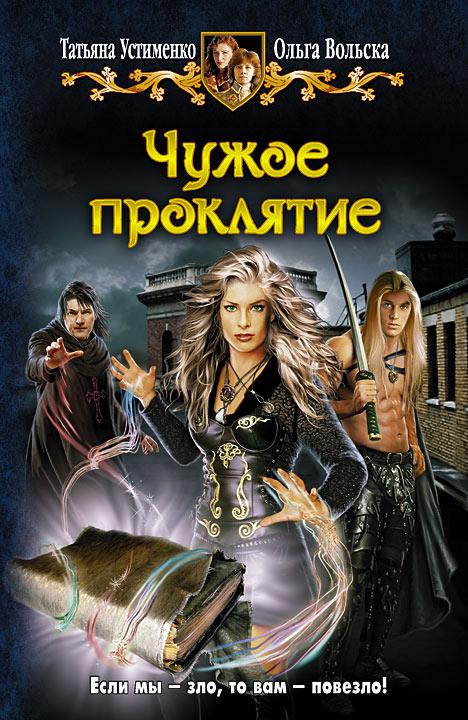 Татьяна Устименко, Ольга Вольска - Чужое проклятие (На страже двух миров - 1)