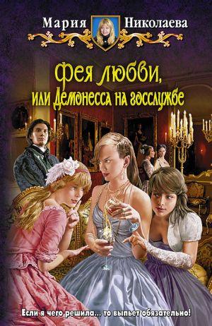 Мария Николаева - Фея любви, или Демонесса на госслужбе (Фея любви - 2)