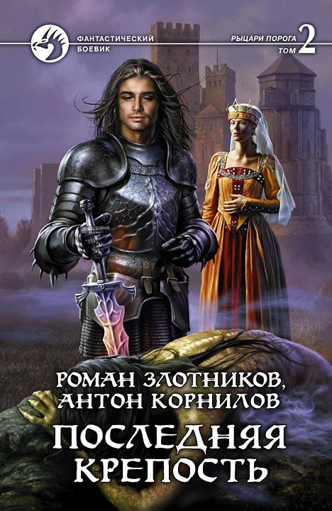 Роман Злотников, Антон Корнилов Последняя крепость. Т.2 (Рыцари Порога - 4)