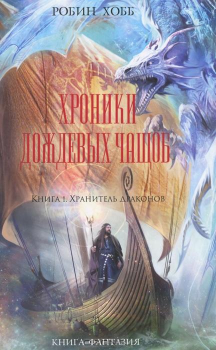 Робин Хобб - Хранитель драконов (Хроники Дождевых чащоб - 1)