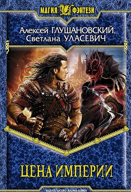Алексей Глушановский, Светлана Уласевич - Цена Империи