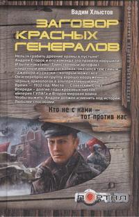 Вадим Хлыстов - Заговор красных генералов